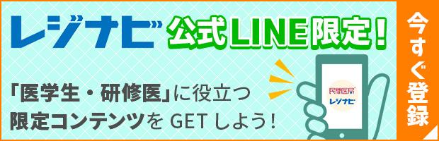 レジナビ公式LINE