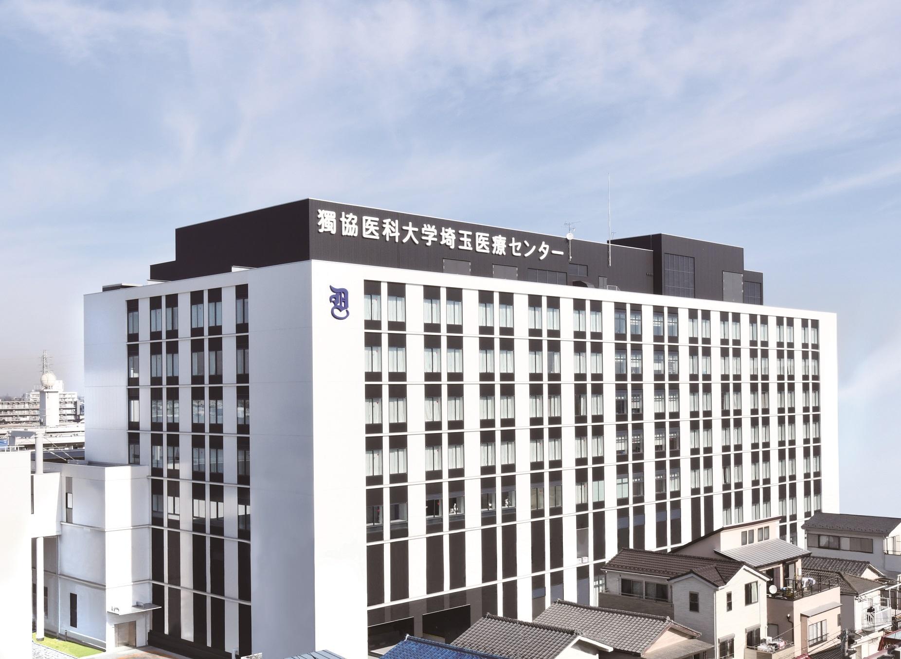 獨協医科大学埼玉医療センター