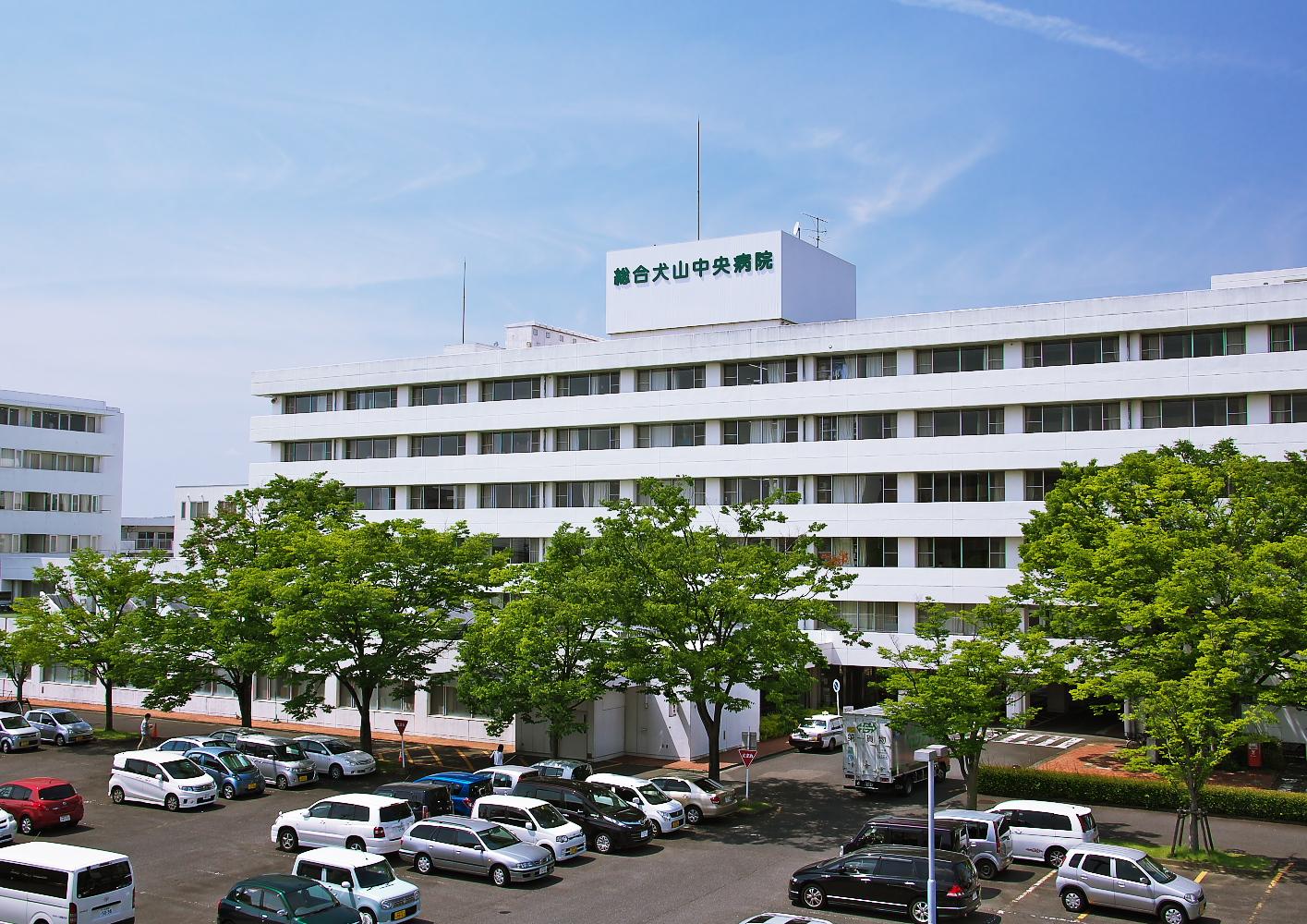 社会医療法人志聖会 総合犬山中央病院
