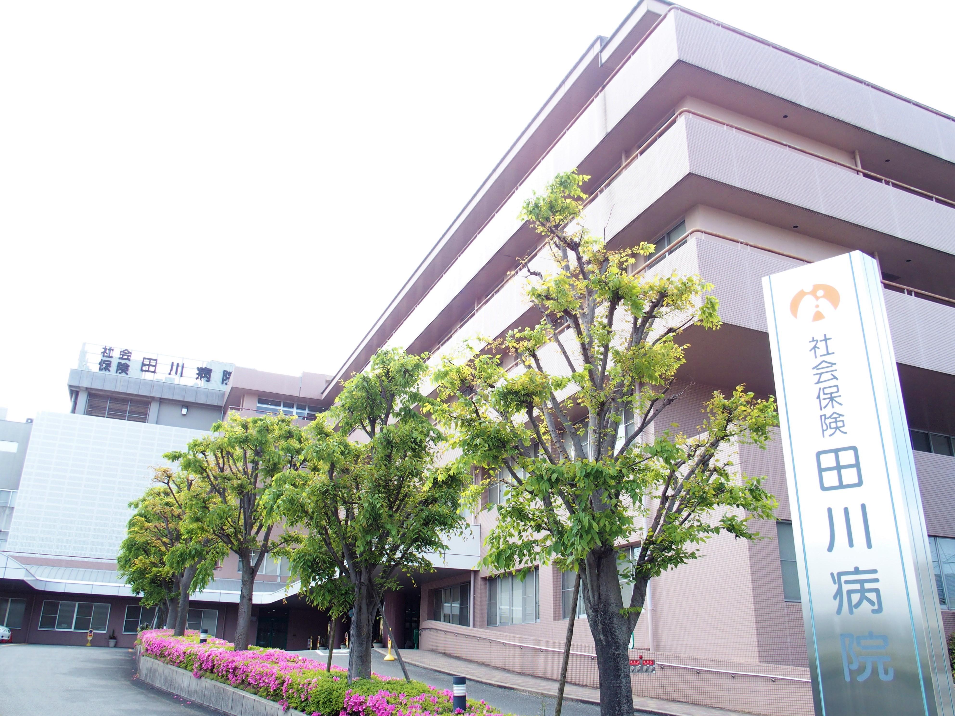 一般社団法人 福岡県社会保険医療協会  社会保険田川病院
