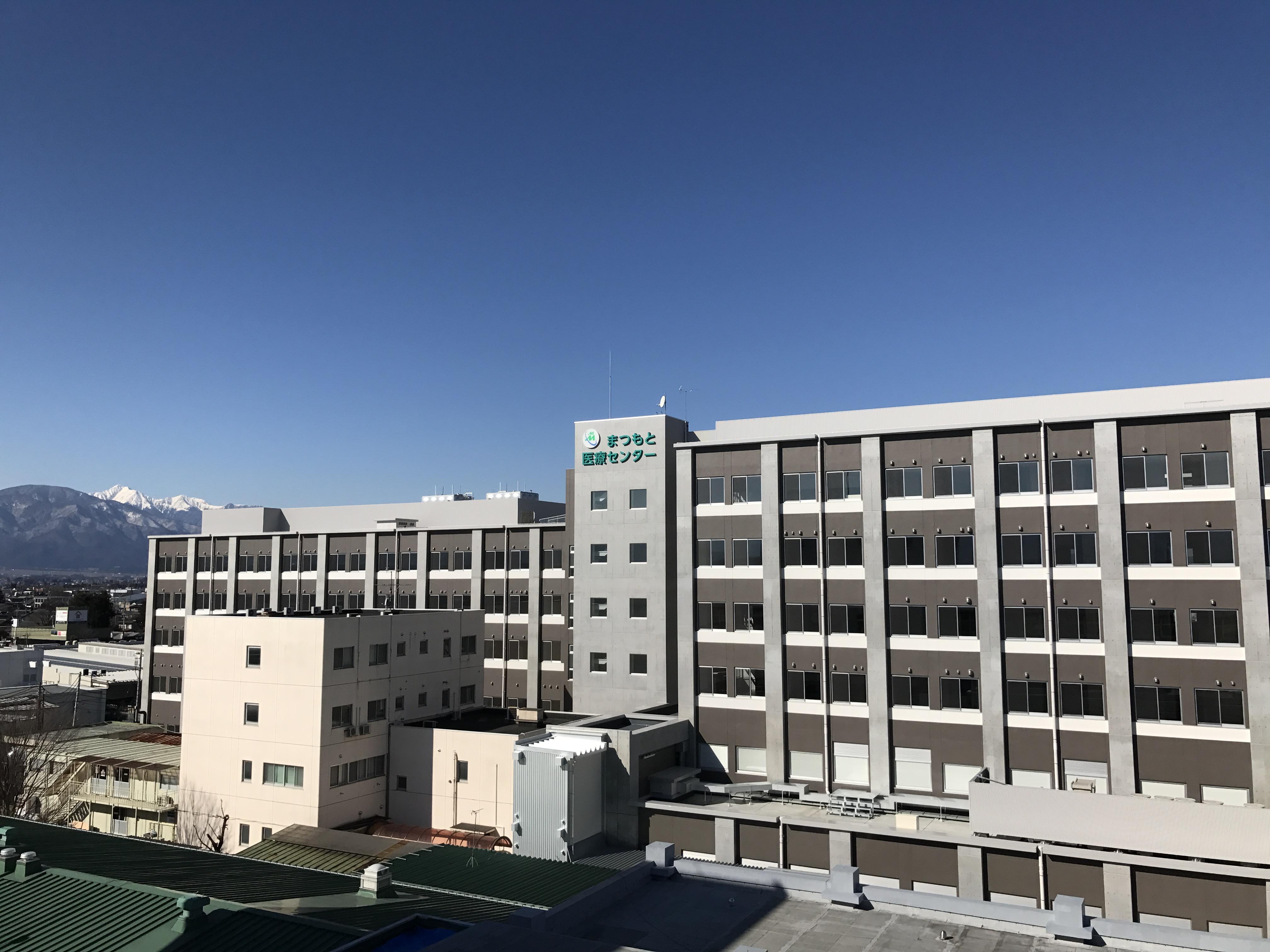 独立行政法人 国立病院機構まつもと医療センター
