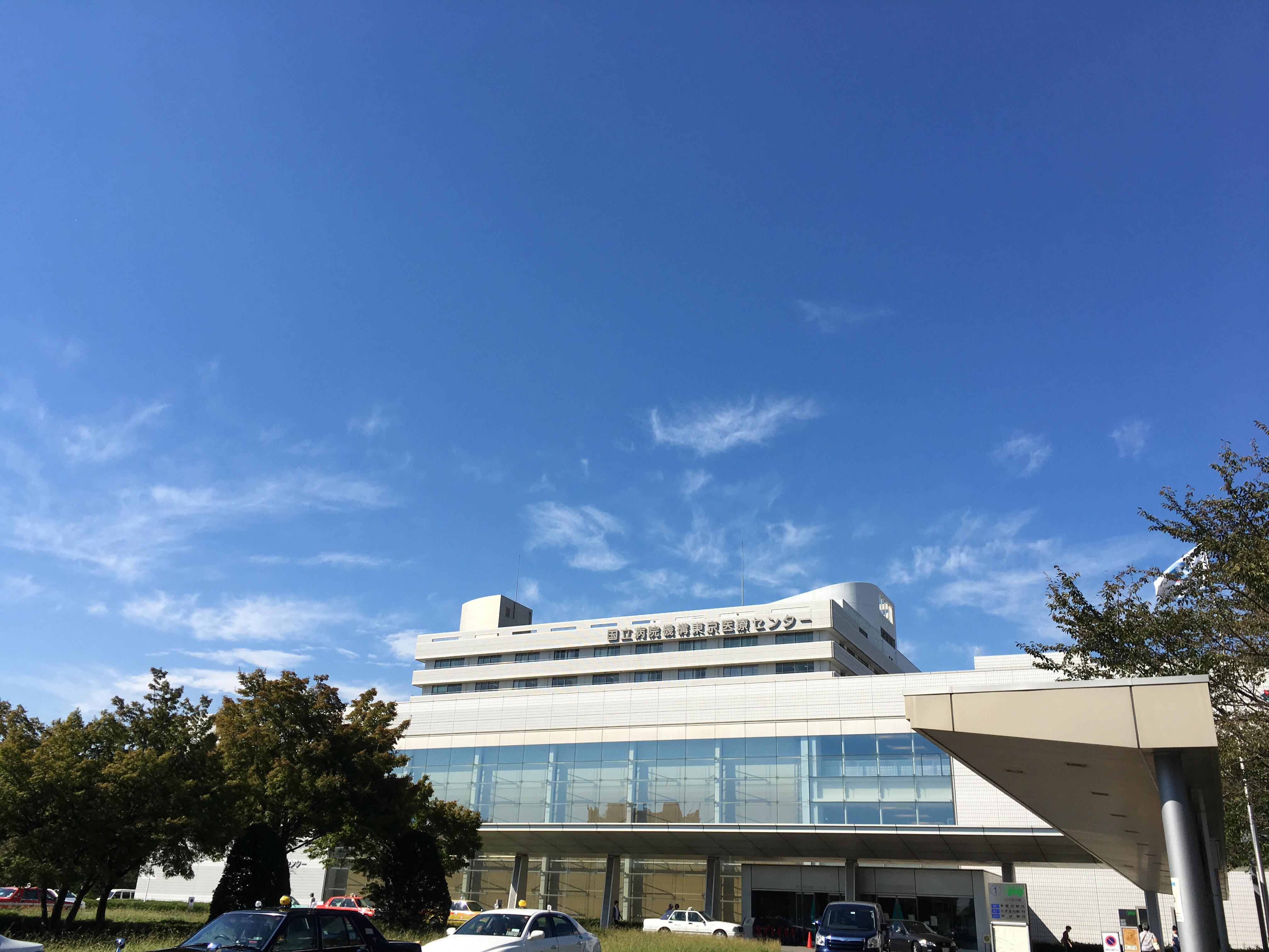 機構 センター 医療 病院 東京 国立 国立病院機構東京医療センター│国立病院機構東京医療センター 初期臨床研修プログラム(一般・小児医療・産科婦人科医療)