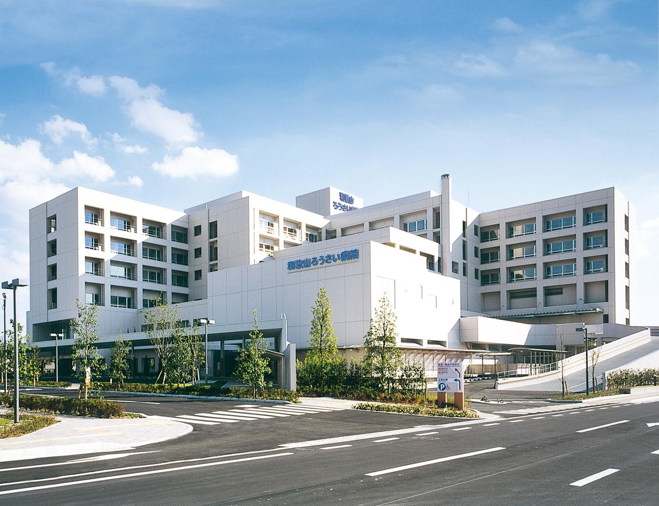 独立行政法人労働者健康安全機構 和歌山労災病院