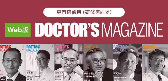 専門研修用(研修医向け)DOCTOR'S MAGAZINE Web版