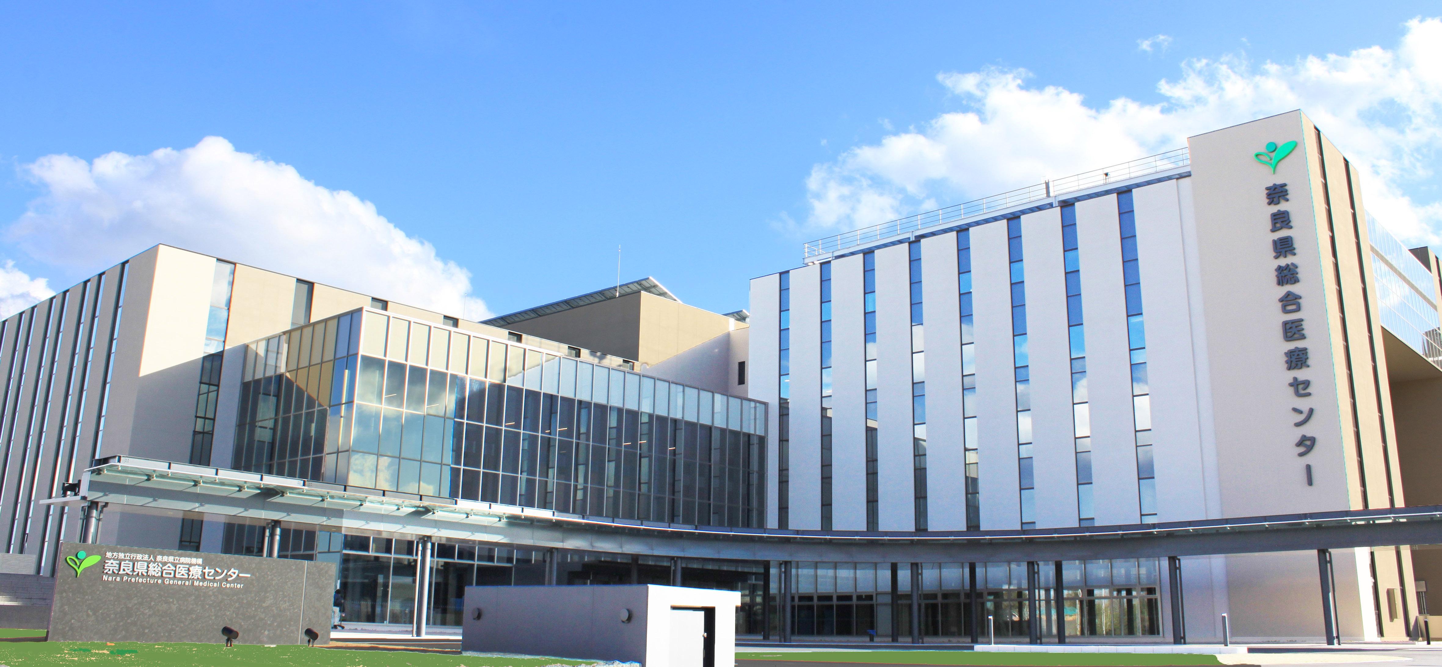 地方独立行政法人 奈良県立病院機構奈良県総合医療センター(旧:奈良県立奈良病院)