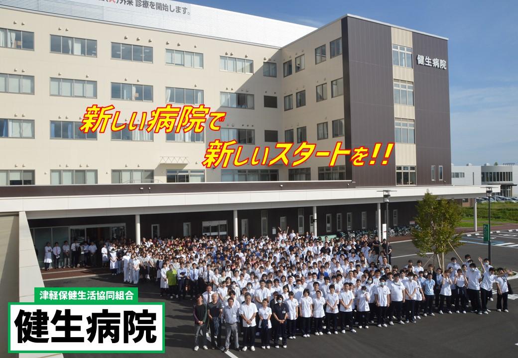 病院見学・実習お気軽にお問い合わせください。