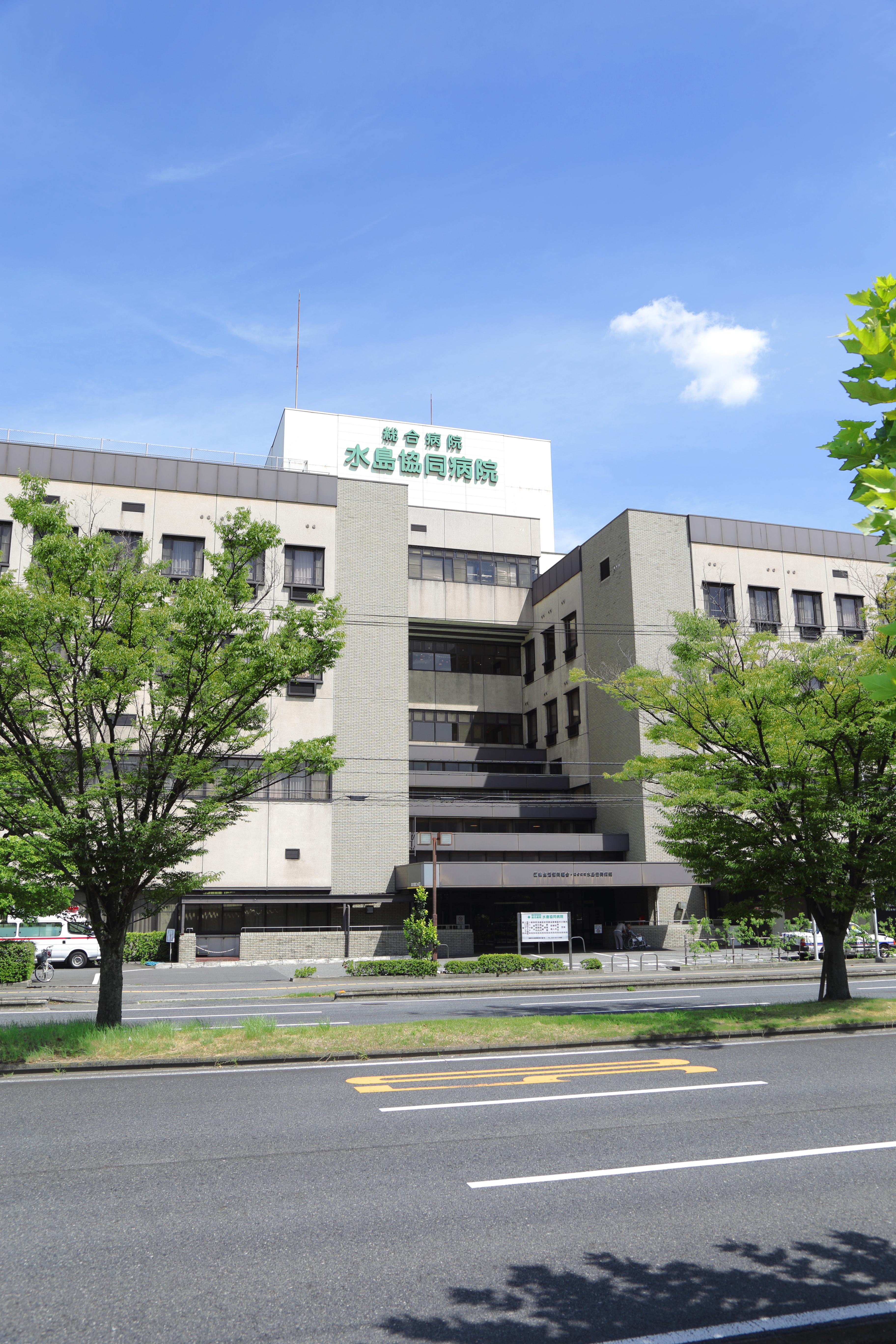 総合病院水島協同病院
