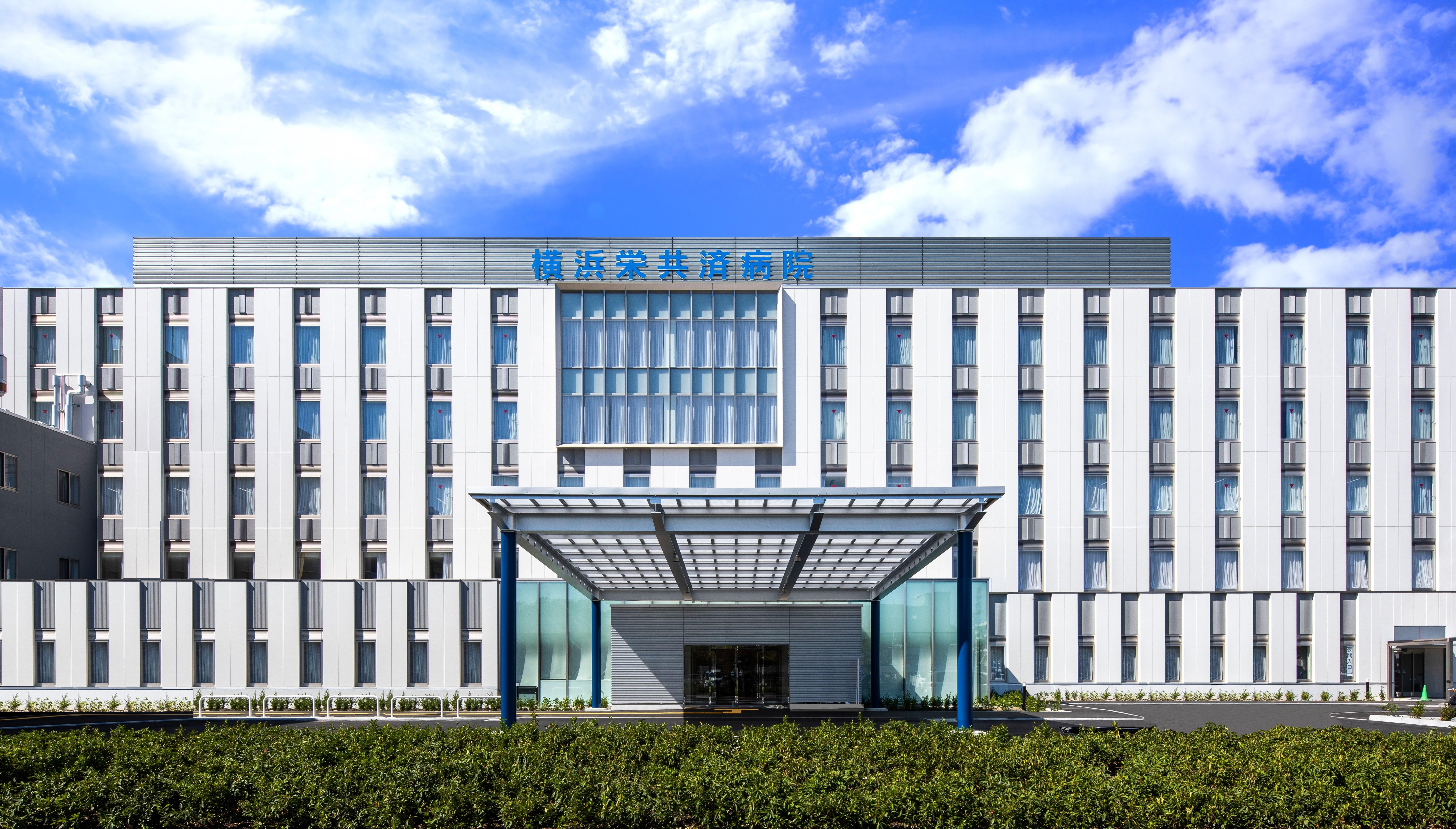 国家公務員共済組合連合会横浜栄共済病院