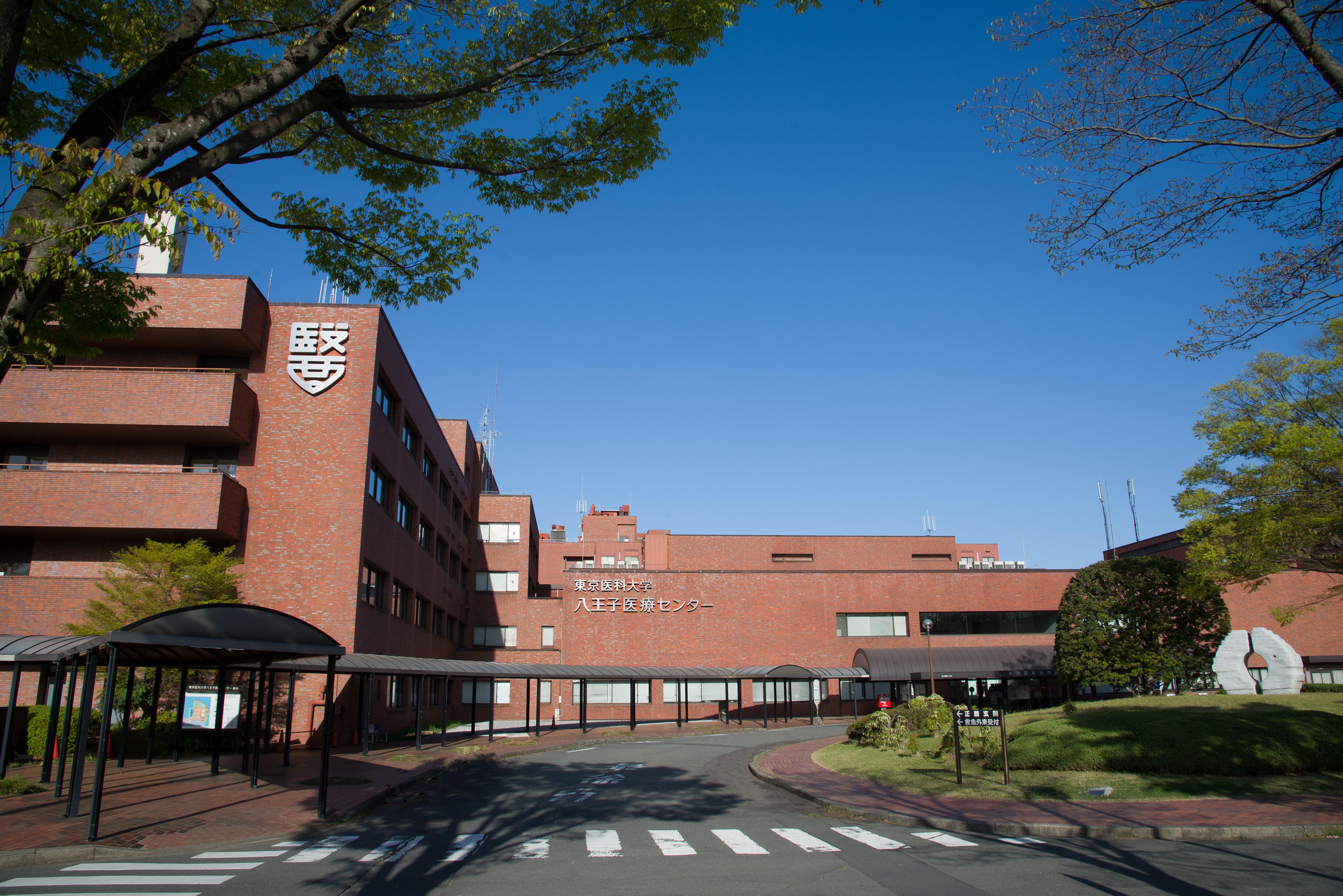 *2021年5月31日(月)より 病院見学一部再開のお知らせ     最後のスライドをご参照下さい。                                            東京医科大学八王子医療センターでは、患者さんを中心に信頼関係を築き、良質な医療を実践するという基本理念のもとに、医療に取り組んでおります。また、患者さんの権利を制定し、その権利を尊重することとしております。そして、患者さんと医療者とのパートナーシップを重要な事柄として位置付けています。  そのため、「患者サポート相談窓口」、「がん相談支援センター」、「患者さんの図書室」などを設置し、患者さんが十分な説明のもとに自分の意思で治療の選択ができるよう、「インフォームド・コンセント」「セカンドオピニオン」「情報開示」などに努めております。  医療の質と患者さんの安全確保については、患者さんと医療者とが信頼関係に基づき築き上げてゆくものであり、患者さんが積極的に医療に参加することが重要です。  安全で安心できる高度な医療を行うため、患者さんとより良いパートナーシップを築いてゆきたいと考えています。