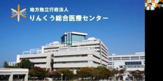 地方独立行政法人りんくう総合医センター