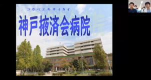 神戸掖済会病院