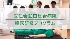 医療法人医仁会武田総合病院