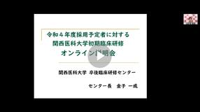 関西医科大学附属病院/総合医療センター