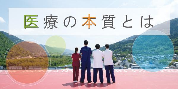 徳島県立三好病院