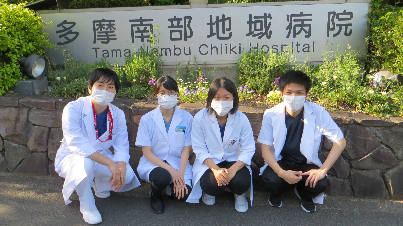 地域 病院 南部 多摩 内科|診療科・部門のご案内|多摩南部地域病院