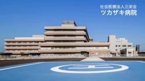 社会医療法人三栄会 ツカザキ病院