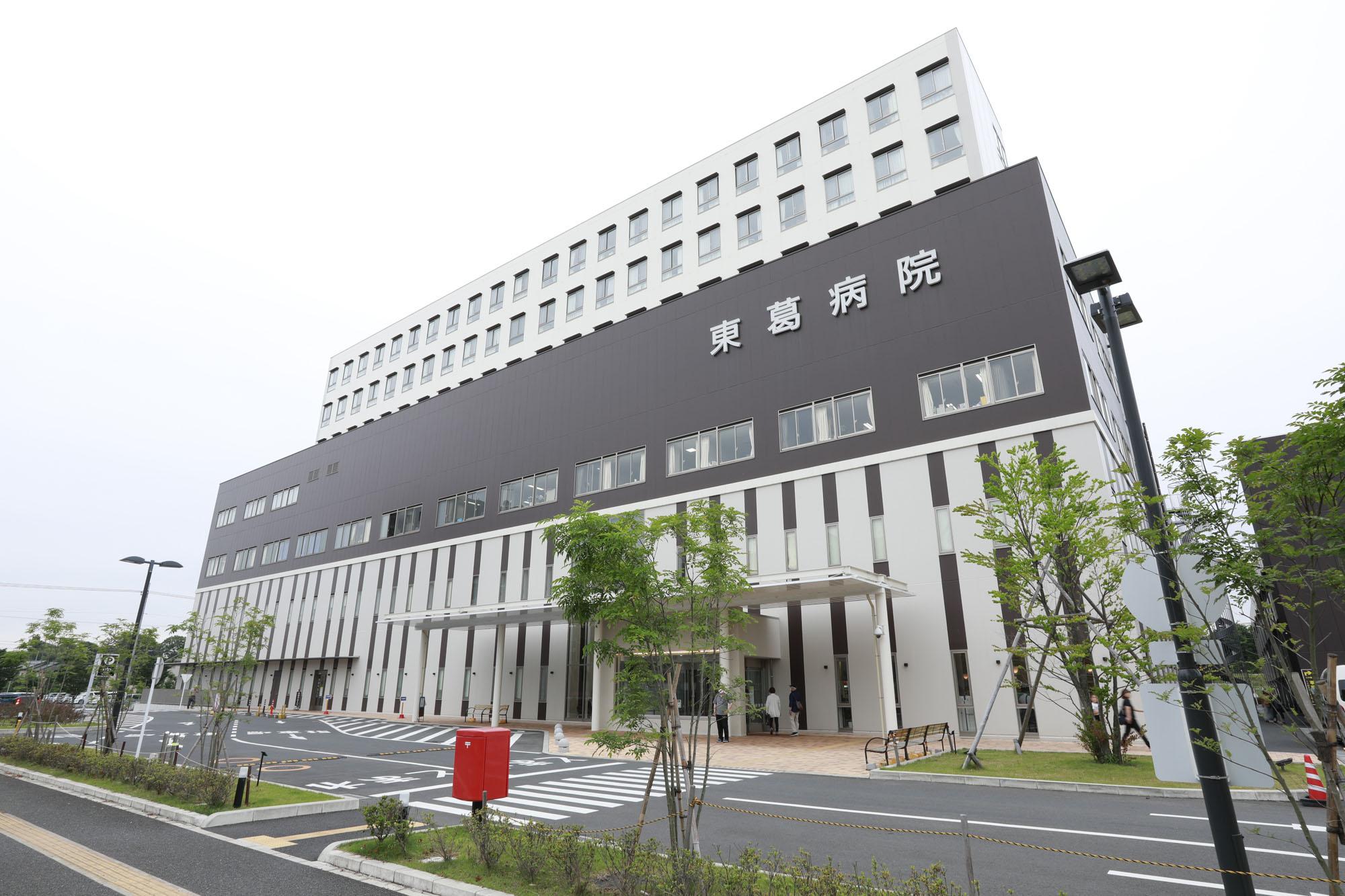 医療法人財団 東京勤労者医療会東葛病院