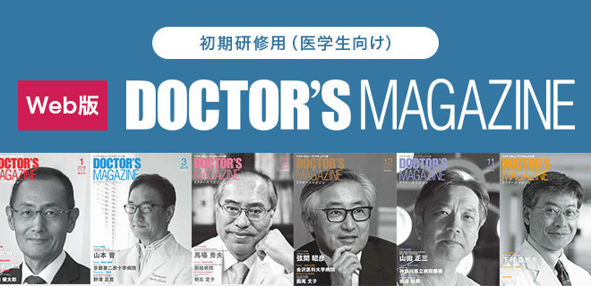 初期研修用(医学生向け)DOCTOR'S MAGAZINE Web版